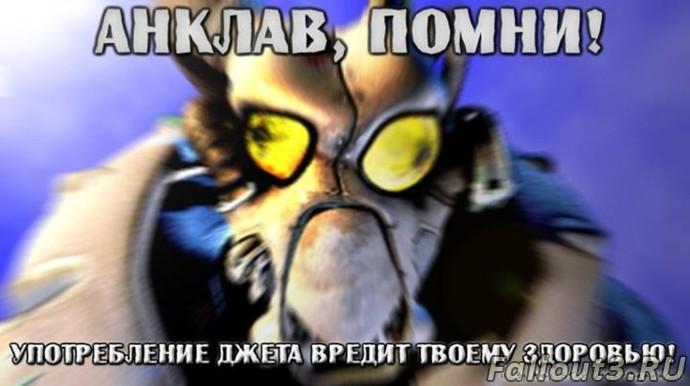 http://fallout3.ru/public/3183/gallery/479-view.jpg