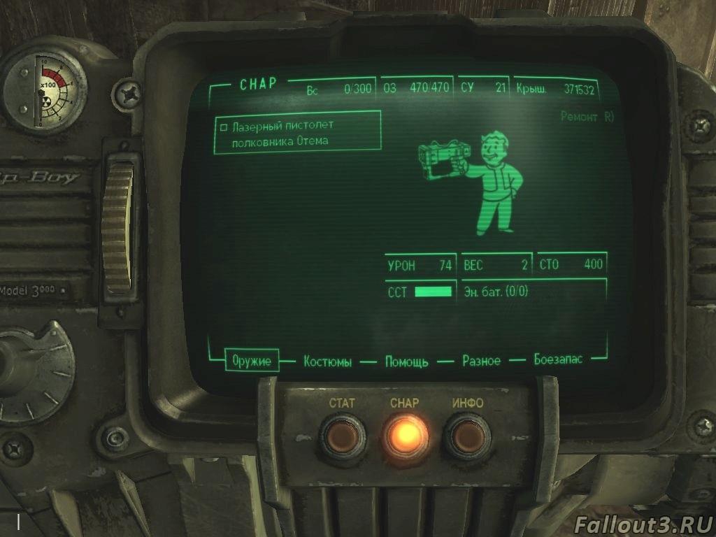 Скачать моды для fallout 3.